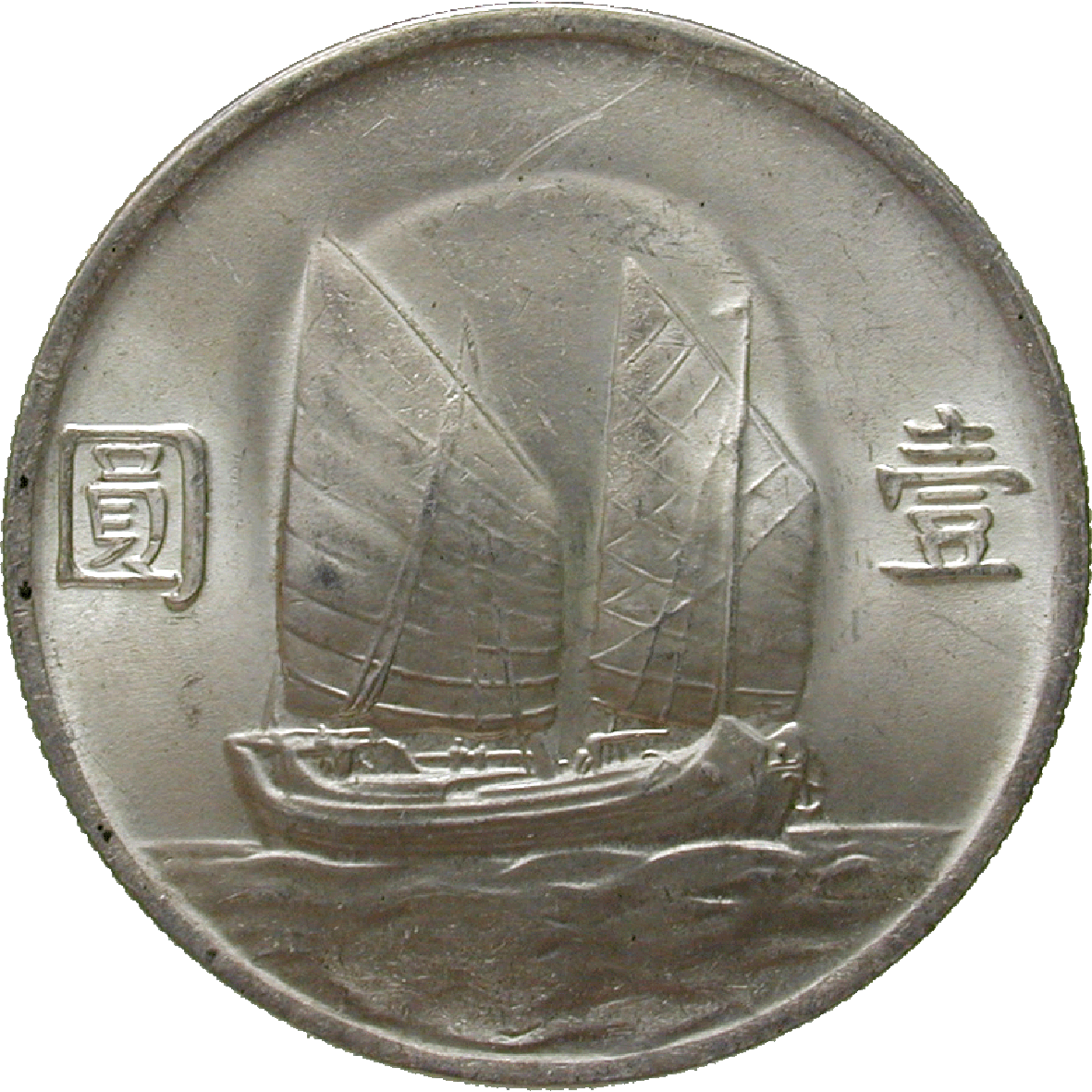 Republik China, 1 Yuan 23. Jahr (reverse)