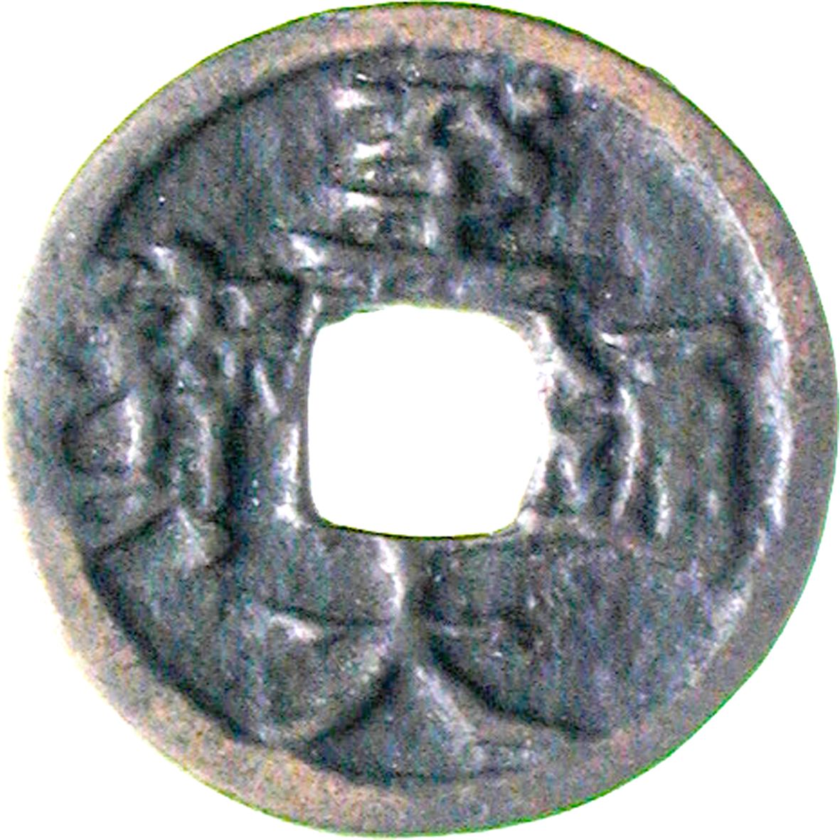 Kaiserreich China, Yuan Wuzong, 1 Ch'ien (obverse)