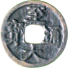 Chinese Empire, Wuzong of Yuan, 1 Ch'ien (obverse)
