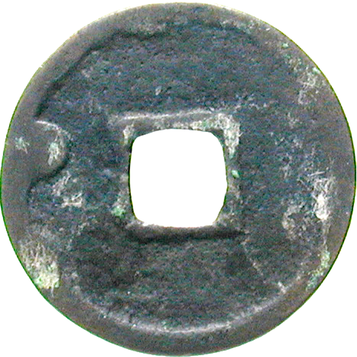 Chinese Empire, Wuzong of Yuan, 1 Ch'ien (reverse)