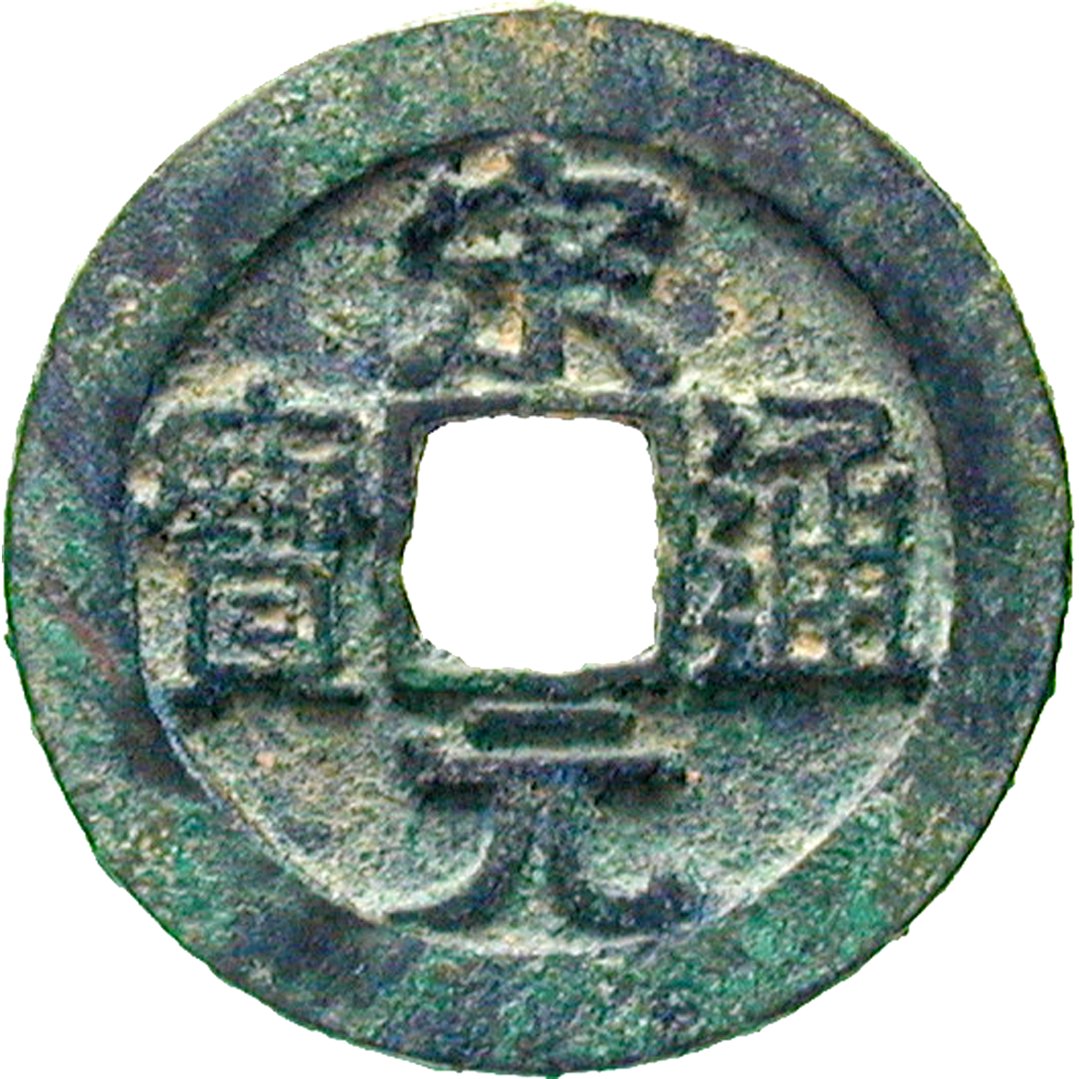 Chinese Empire, Taizu of Song, 1 Ch'ien (obverse)