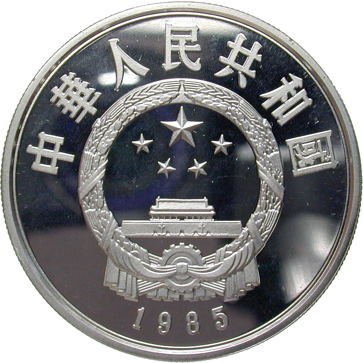 People's Republic of China, 5 Yuan 1985 (obverse)