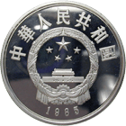 Volksrepublik China, 5 Yuan 1985 (obverse)
