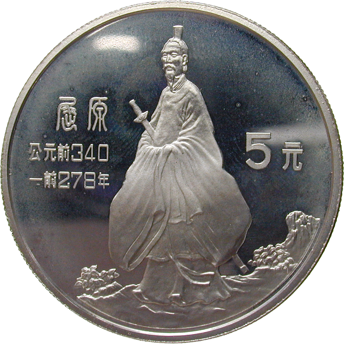 People's Republic of China, 5 Yuan 1985 (reverse)
