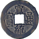 Chinese Empire, Qing Dynasty, Puyi, 1 Ch'ien (obverse)