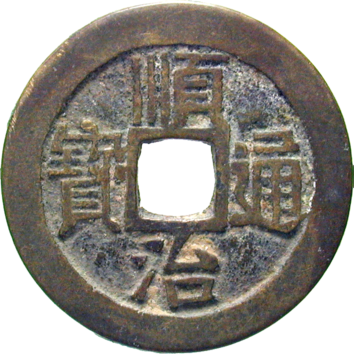 Chinese Empire, Qing Dynasty, Shihzu, 1 Ch'ien (obverse)