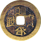 Chinese Empire, Qing Dynasty, Shunzhi, 1 Ch'ien (obverse)