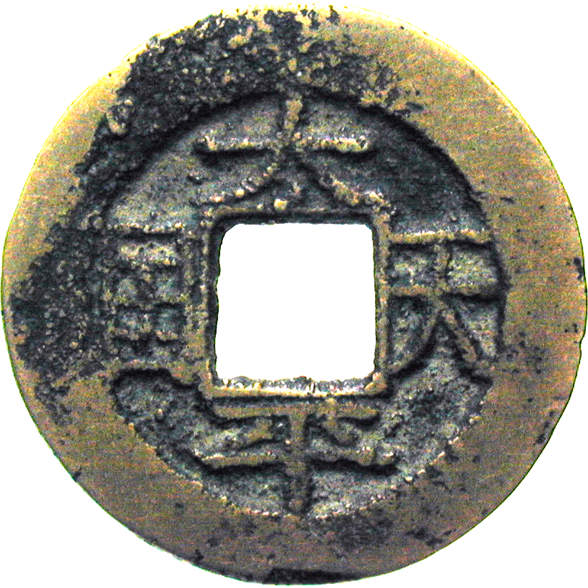 Chinese Empire, Qing Dynasty, Taiping Rebels, «Heavenly Kingdom of Great Peace,» 1 Ch'ien (obverse)