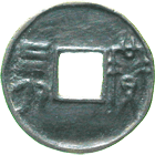 Chinese Empire, County of Yi, Coin of the Huo Currency (Value 4 Huo) (obverse)