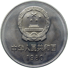 Volksrepublik China, 1 Yuan 1980 (obverse)