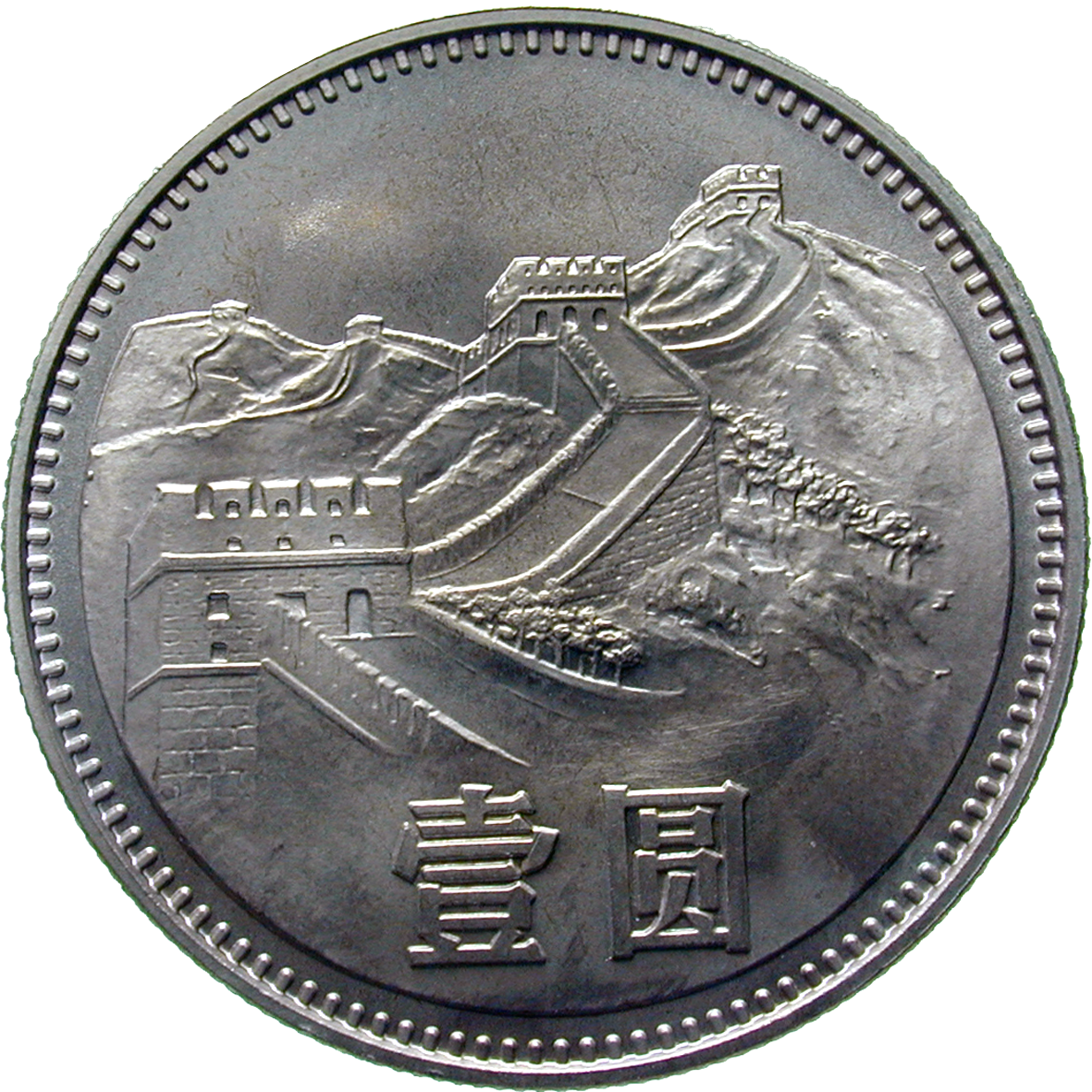 Volksrepublik China, 1 Yuan 1980 (reverse)