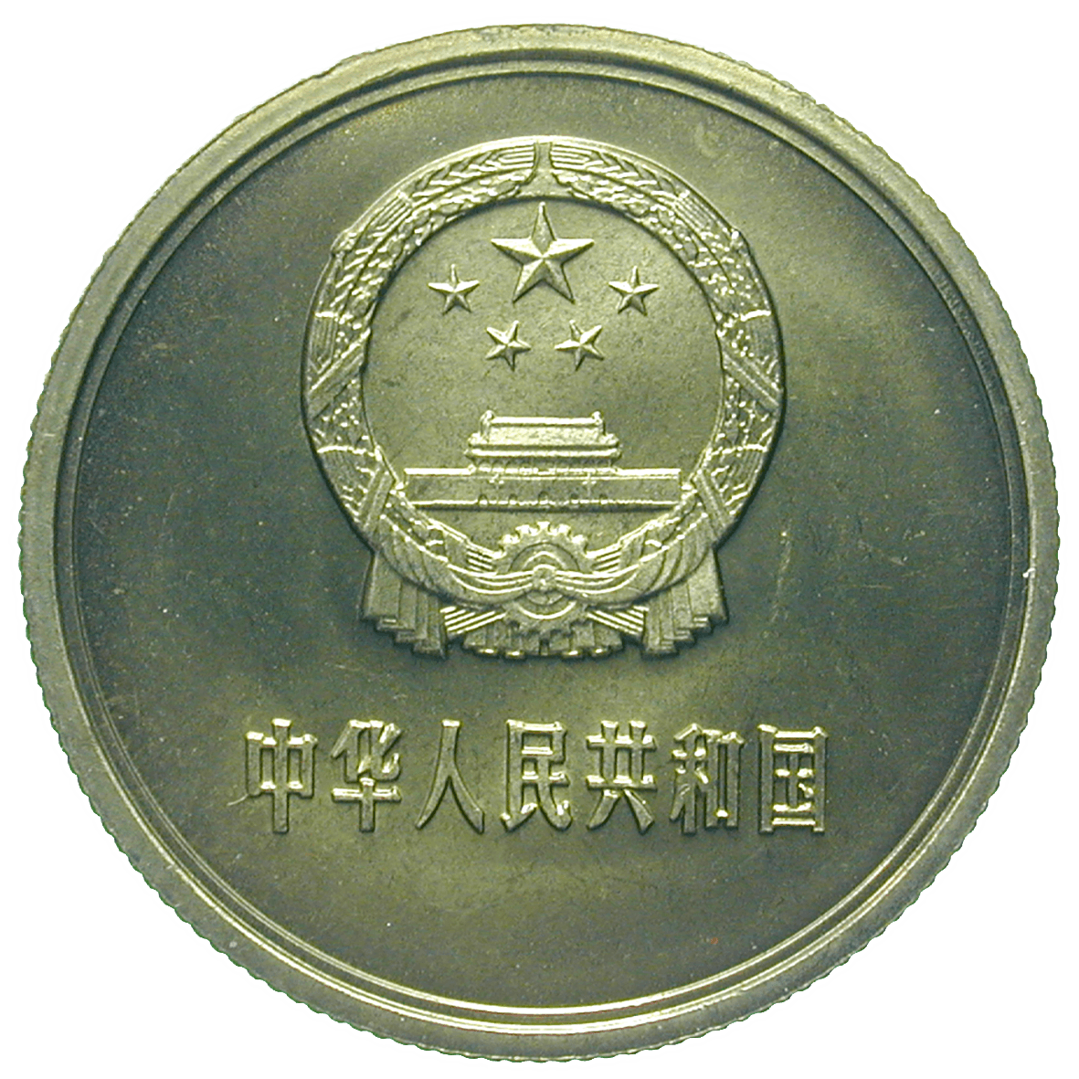 People's Republic of China, 5 Jiao 1980 (obverse)