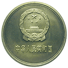Volksrepublik China, 5 Jiao 1980 (obverse)