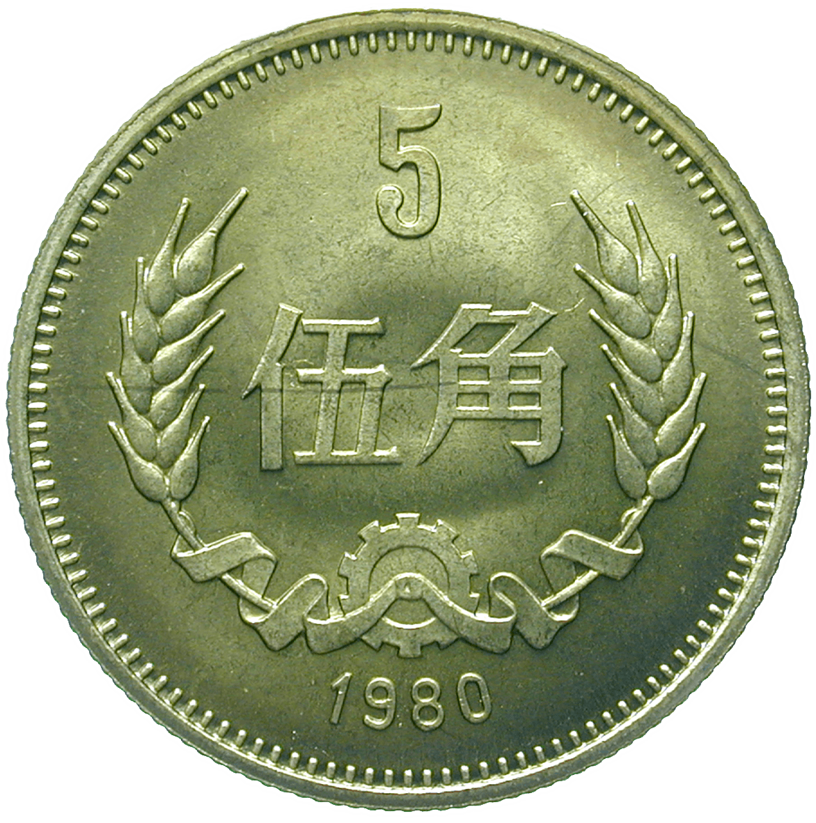 Volksrepublik China, 5 Jiao 1980 (reverse)