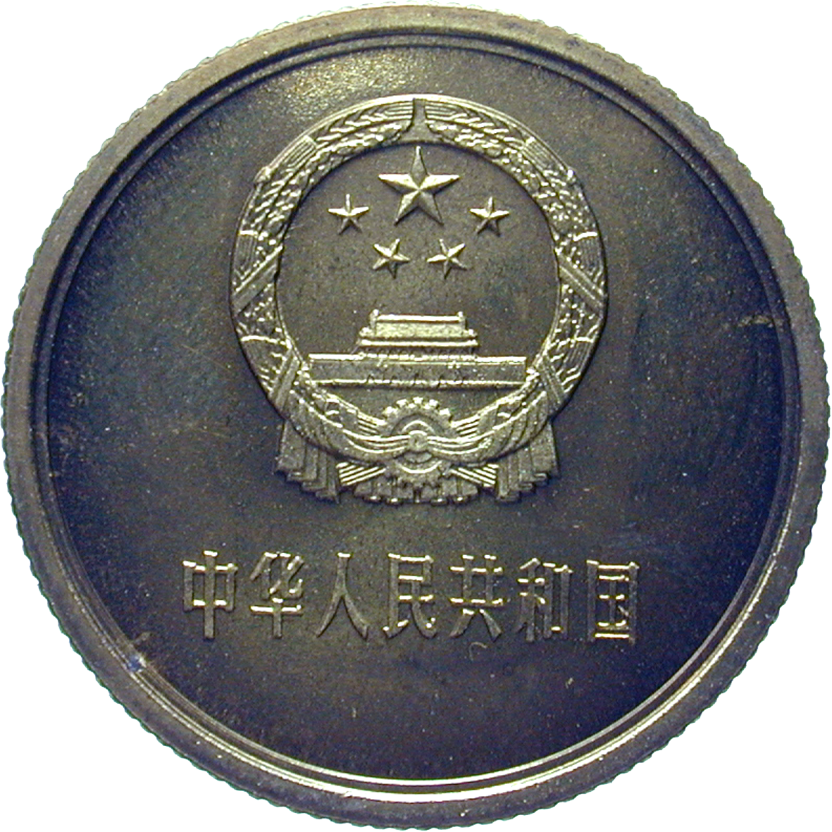 People's Republic of China, 2 Jiao 1980 (obverse)