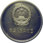 Volksrepublik China, 2 Jiao 1980 (obverse)