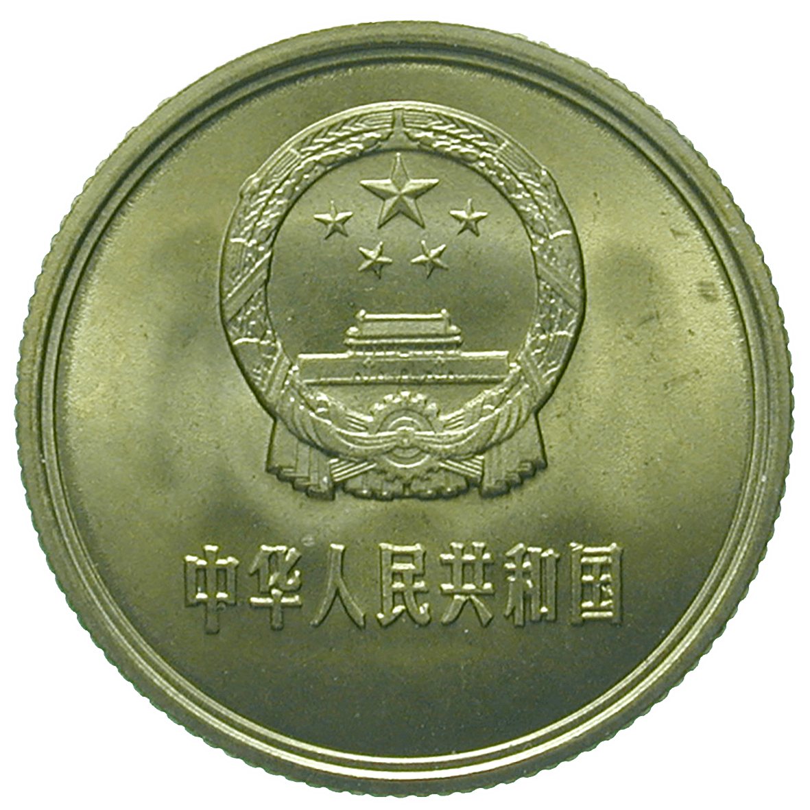 Volksrepublik China, 1 Jiao 1980 (obverse)