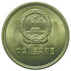 People's Republic of China, 1 Jiao 1980 (obverse)