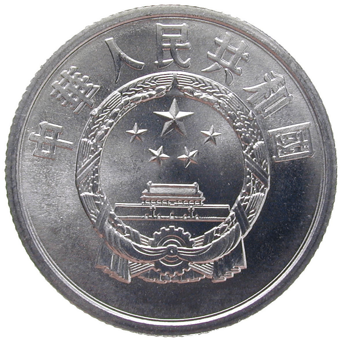 Volksrepublik China, 5 Fen 1980 (obverse)