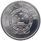 People's Republic of China, 5 Fen 1980 (obverse)