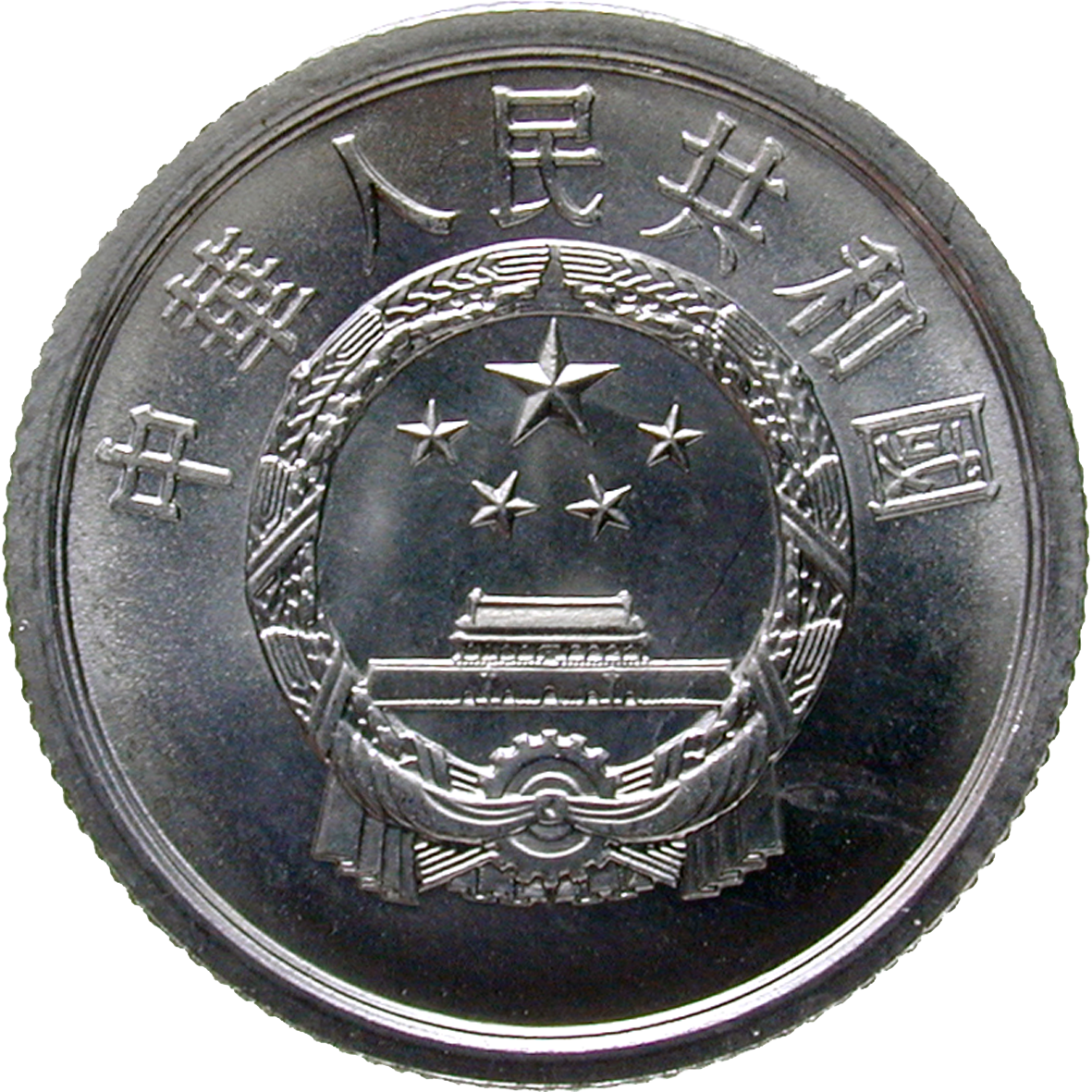 People's Republic of China, 2 Fen 1980 (obverse)