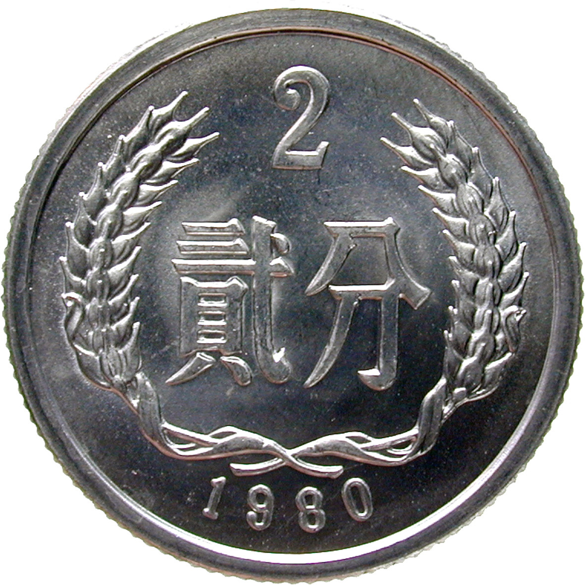 People's Republic of China, 2 Fen 1980 (reverse)