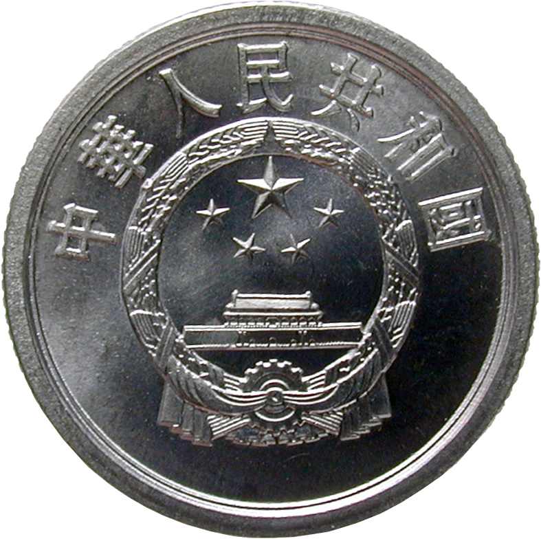 People's Republic of China, 1 Fen 1980 (obverse)
