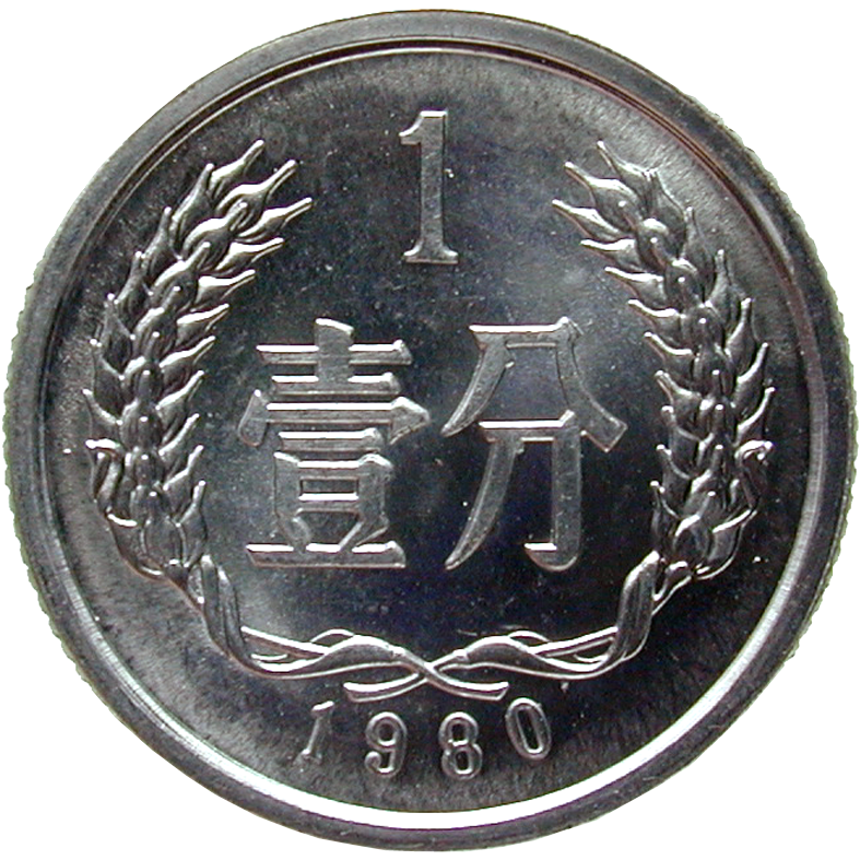 People's Republic of China, 1 Fen 1980 (reverse)