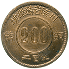 China, Soviet Republic of Sichuan-Shanxi, 200 Ch'ien 1934 (obverse)