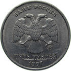 Russian Federation, 5 Rubles 1997 (obverse)