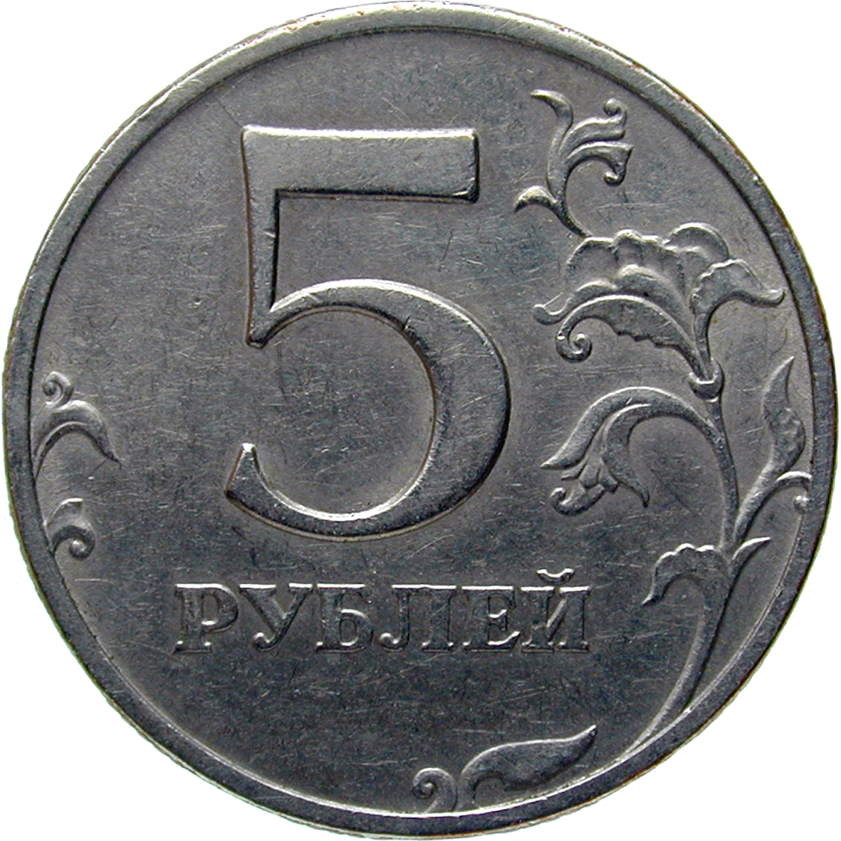 Russian Federation, 5 Rubles 1997 (reverse)