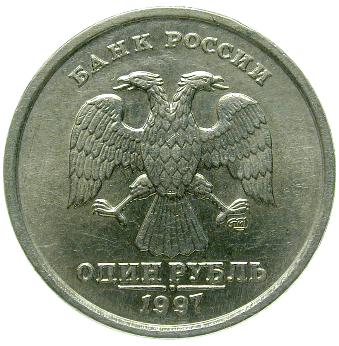 Russian Federation, 1 Ruble 1997 (obverse)