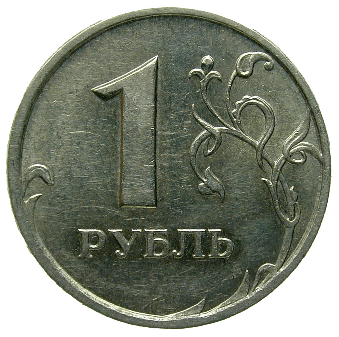 Russian Federation, 1 Ruble 1997 (reverse)