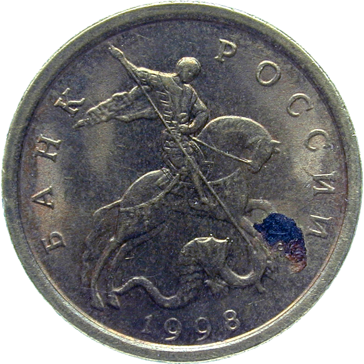 Russian Federation, 10 Kopecks 1998 (obverse)