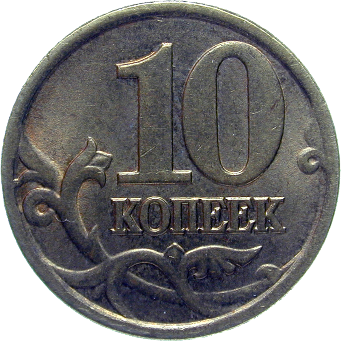 Russian Federation, 10 Kopecks 1998 (reverse)