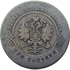 Russian Empire, Alexander II, 3 Kopecks 1870 (obverse)