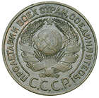 Union of Soviet Socialist Republics, 3 Kopecks 1924 (obverse)
