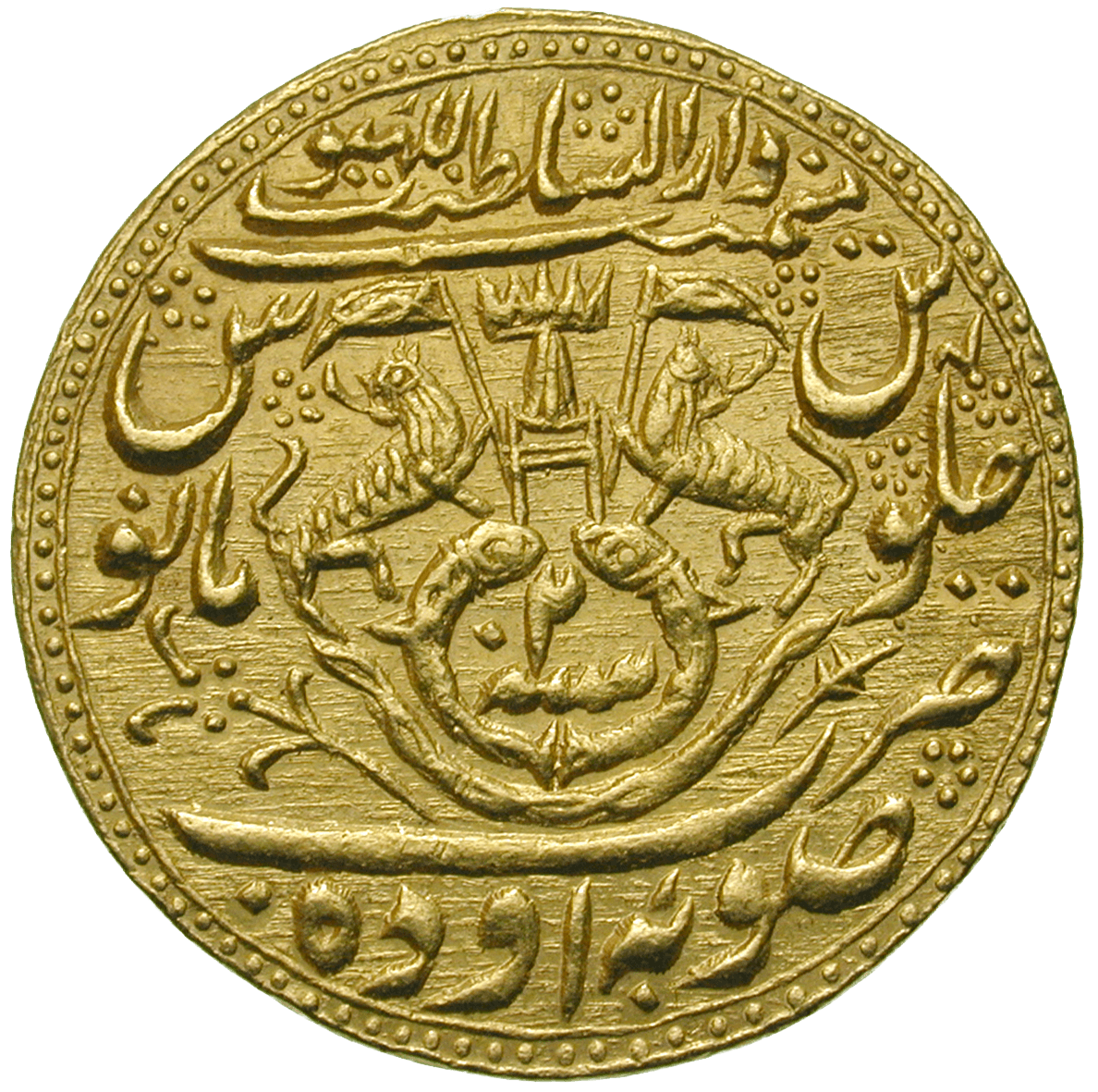 India, Realm of Awadh, Ghazi-ud-Din Haider, Mohur 1236 AH (reverse)
