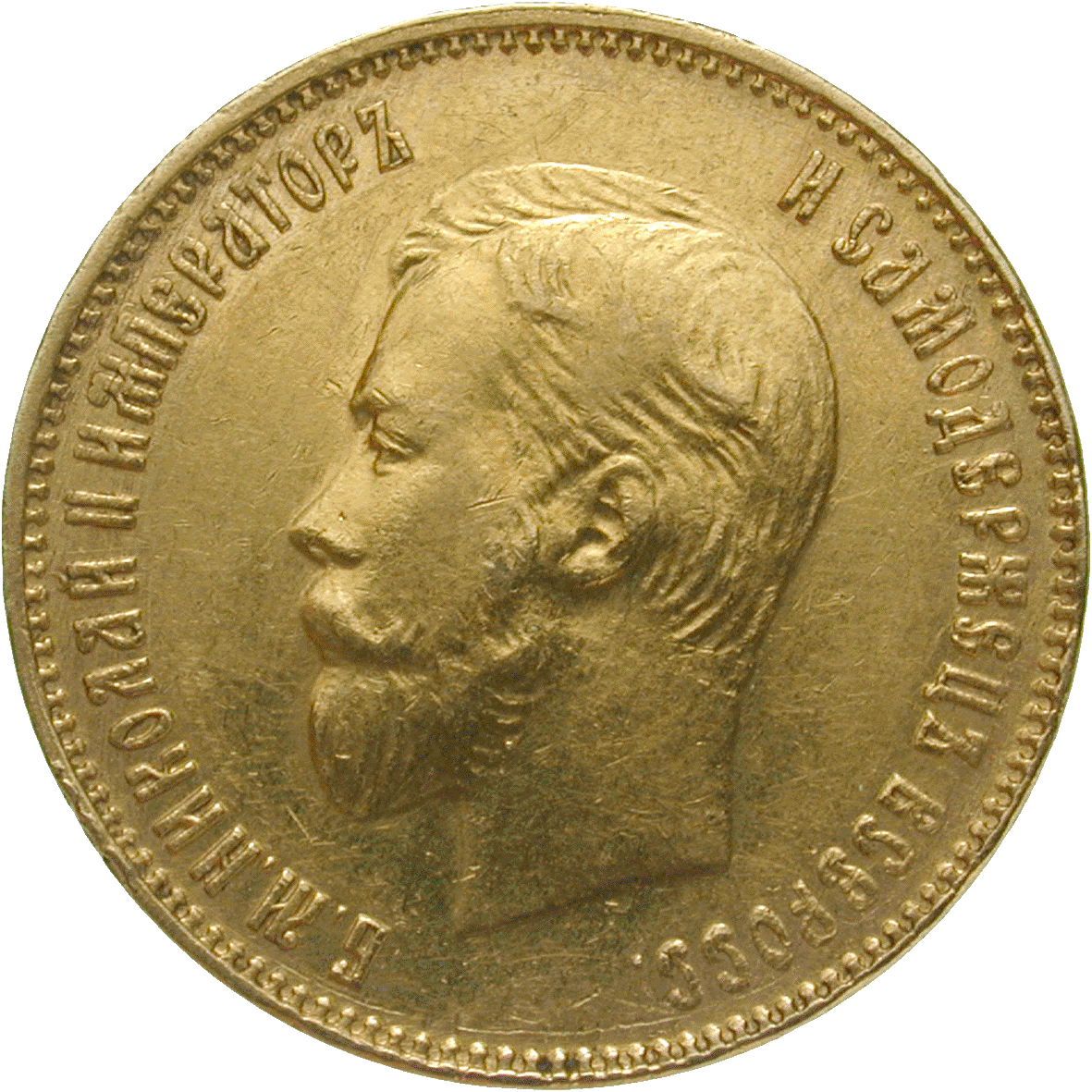 Russian Empire, Nicholas II 10 Rubles 1911 (obverse)