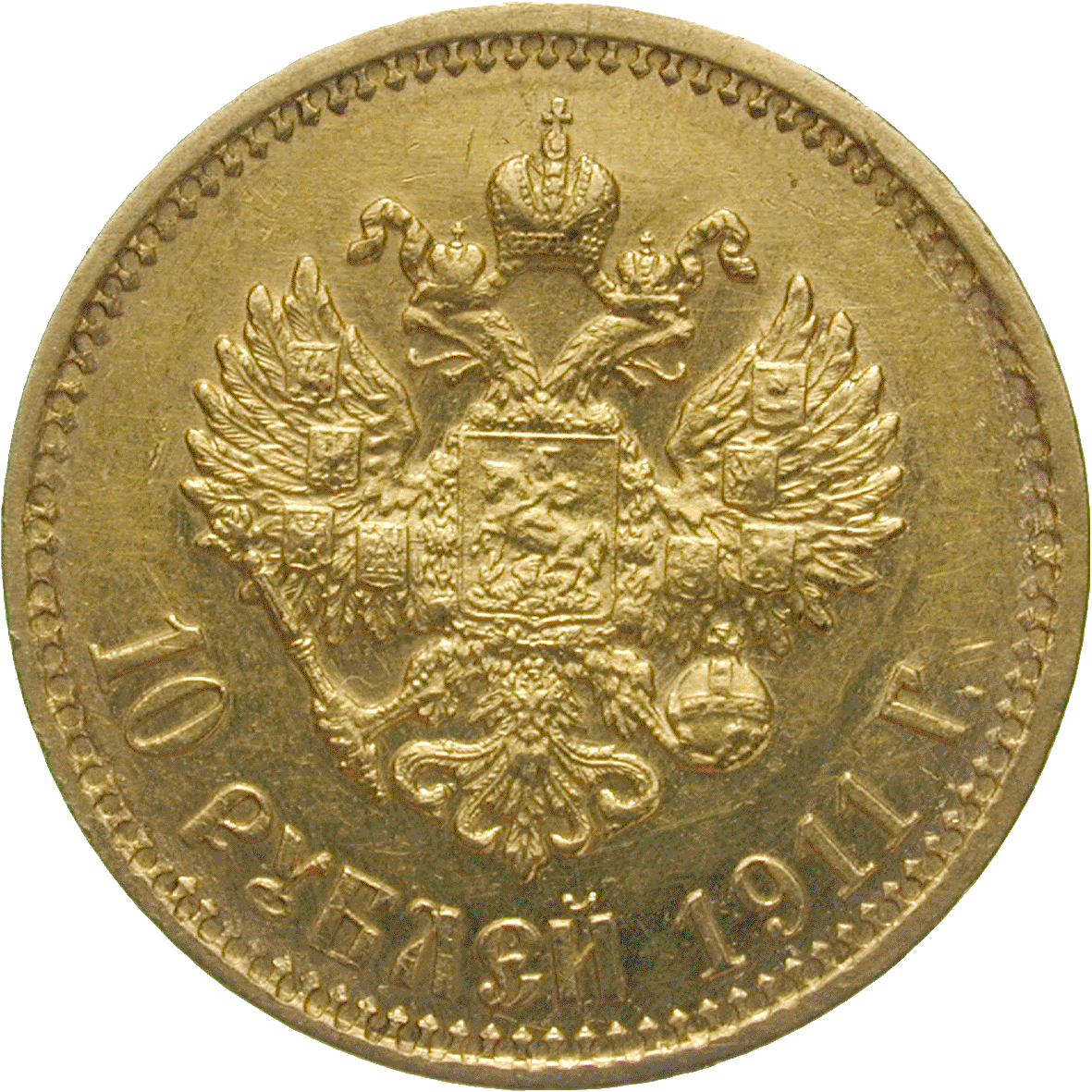 Russian Empire, Nicholas II 10 Rubles 1911 (reverse)