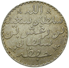 Sultanate of Zanzibar, Barghash bin Said, Riyal 1299 AH (obverse)