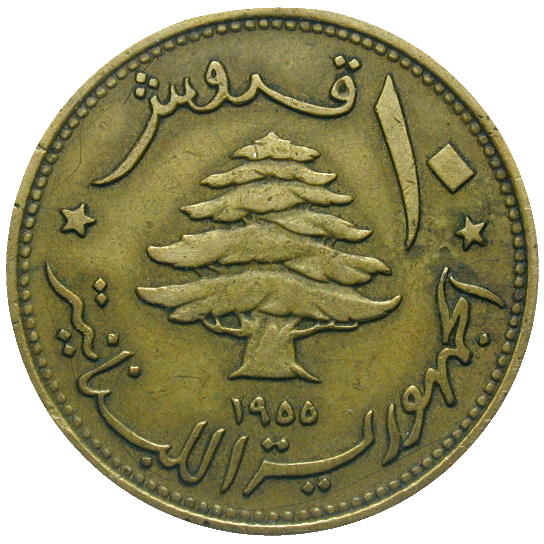 Republic of Lebanon, 10 Piasters 1955 (reverse)