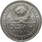 Union of Soviet Socialist Republics, Ruble 1924 (obverse)