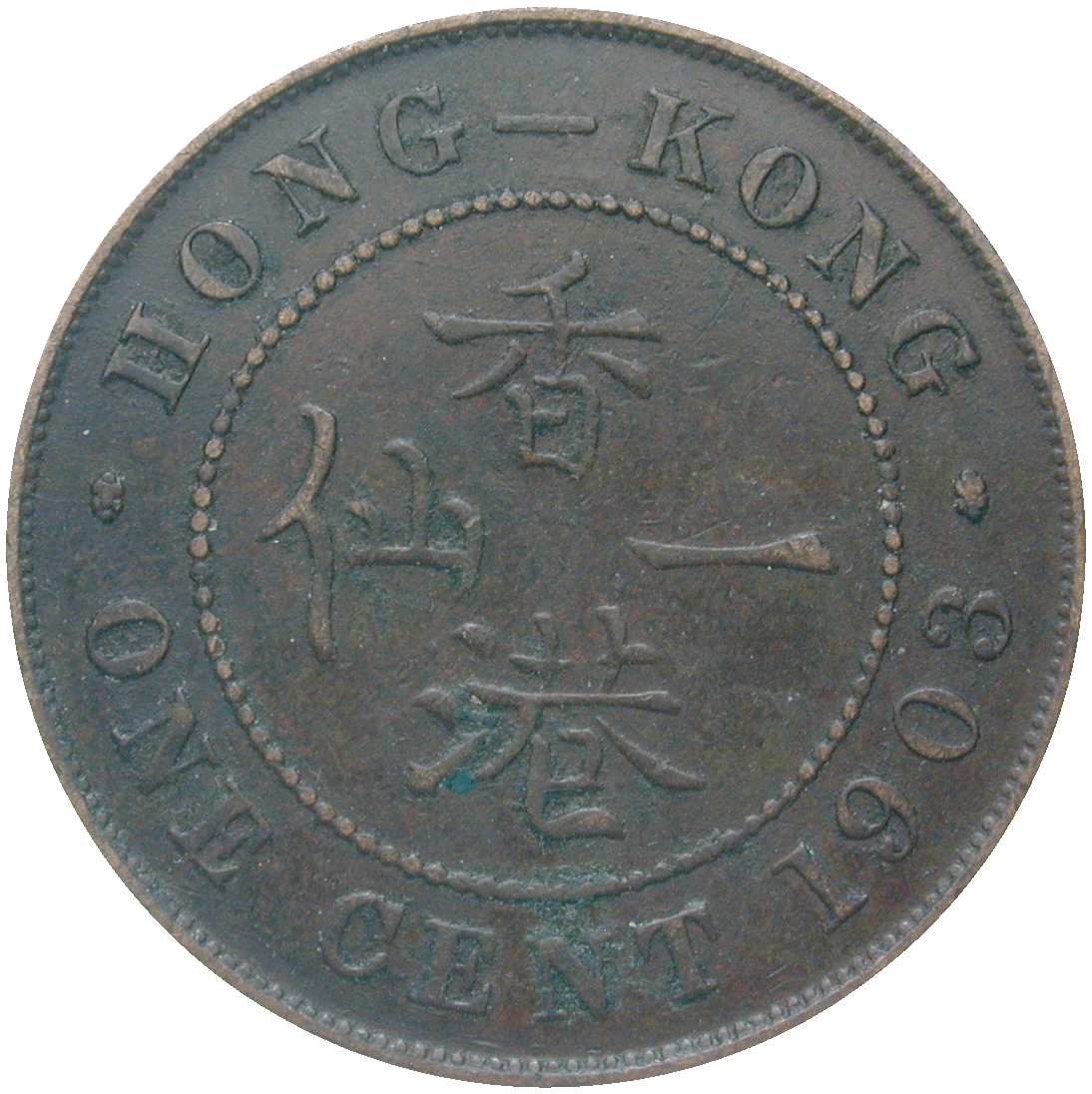 United Kingdom of Great Britain, Edward VII for Hong Kong, 1 Cent 1903 (reverse)