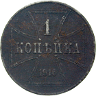Territorry of the Commander In-Chief in the East, 1 Kopeck 1916 (obverse)