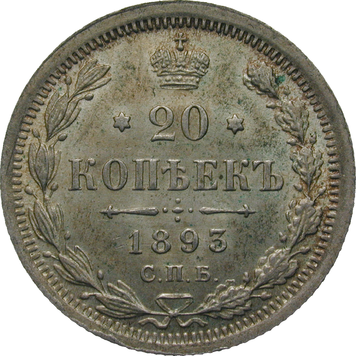 Russian Empire, Alexander III, 20 Kopecks 1893 (reverse)