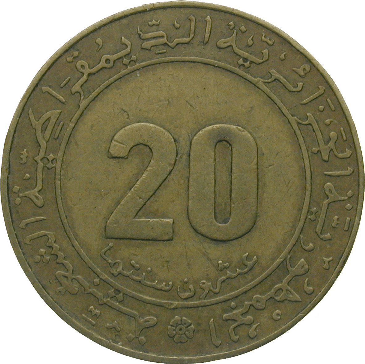 Republic of Algeria, 20 Centimes 1975 (reverse)