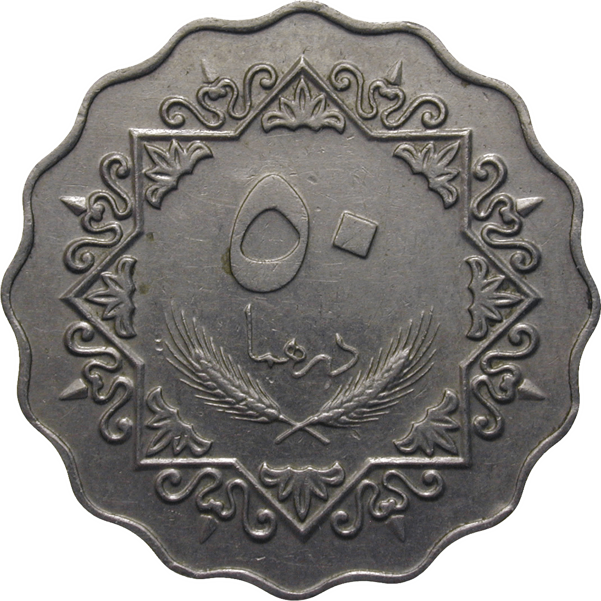 Republic of Libya, 50 Dirhems 1395 AH (reverse)