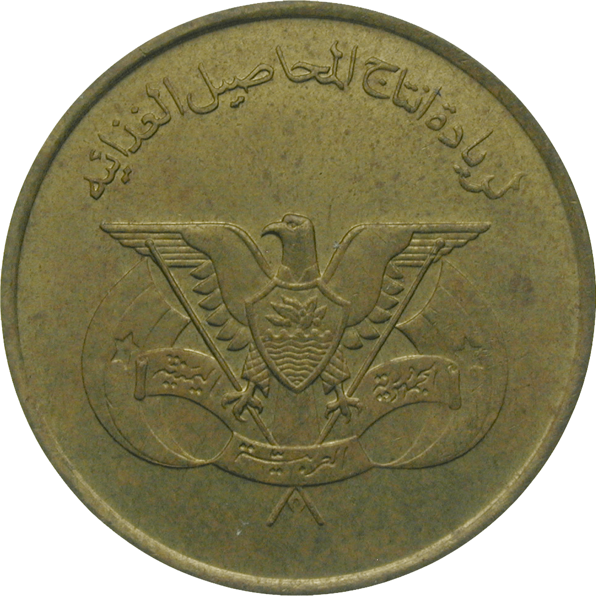 Yemen Arab Republic (North Yemen), 5 Fils 1394 AH (obverse)