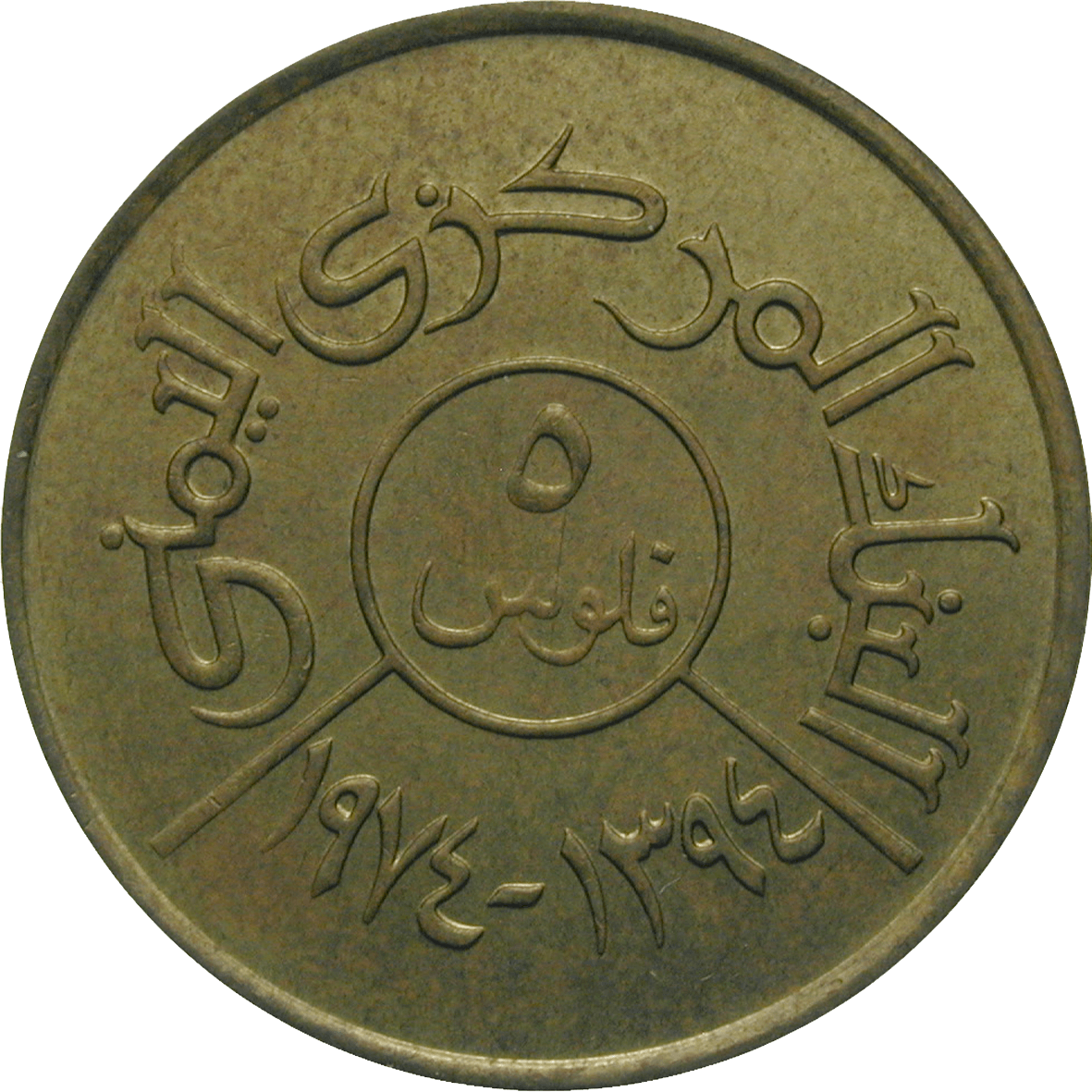 Yemen Arab Republic (North Yemen), 5 Fils 1394 AH (reverse)